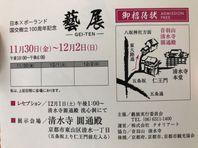 清水寺での守護神アート展示奉納が決まりました!!☆